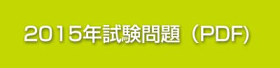 2015年試験問題(PDF)