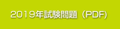 2019年試験問題(PDF)