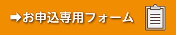 お申込専用フォーム