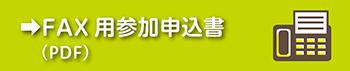 FAX用参加申込書(PDF)
