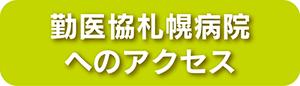 勤医協札幌病院へのアクセス