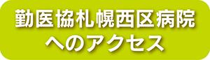 勤医協札幌西区病院へのアクセス