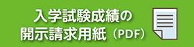 入学試験成績の開示請求用紙(PDF)