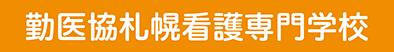 勤医協札幌看護専門学校